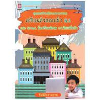 สุดยอดโจทย์ยากภาษาไทย เตรียมตัวสอบเข้า ม.1 และ GIFTED, ห้องเรียนพิเศษ ร.ร.มัธยมชื่อดัง