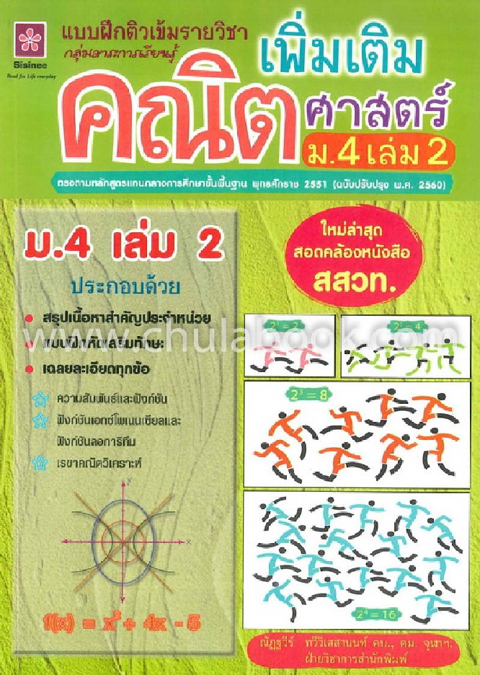 คณิตศาสตร์ ม.4 เล่ม 2 :แบบฝึกติวเข้มรายวิชาเพิ่มเติม กลุ่มสาระการเรียนรู้คณิตศาสตร์