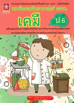 เคมี ป.6 :แนวข้อสอบวิทยาศาสตร์ สสวท.