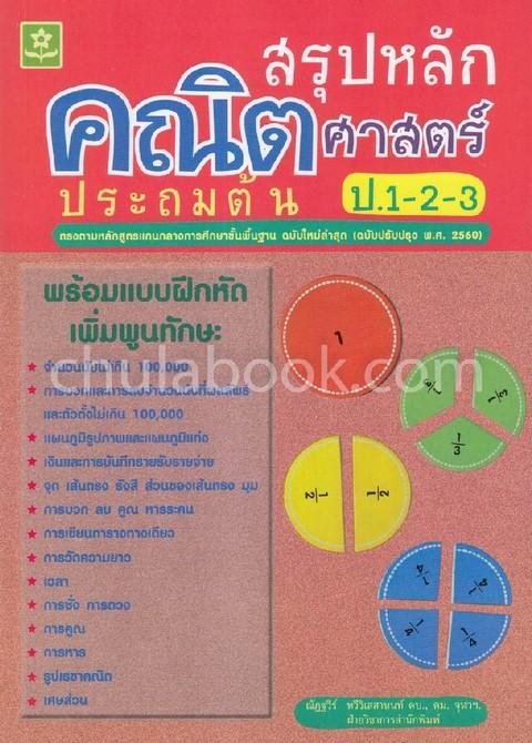 สรุปหลักคณิตศาสตร์ ประถมต้น ป.1-2-3