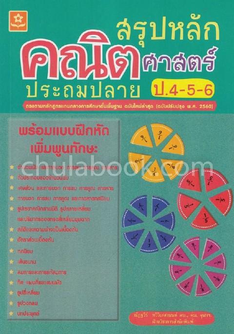 สรุปหลักคณิตศาสตร์ ประถมปลาย ป.4-5-6