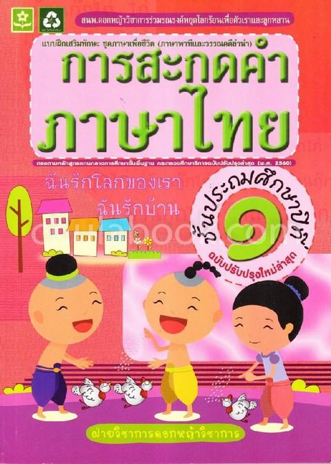 การสะกดคำภาษาไทย ชั้น ป.1 :แบบฝึกเสริมทักษะ ชุดภาษาเพื่อชีวิต (ภาษาพาทีและวรรณคดีลำนำ) (ปรับปรุงใหม่