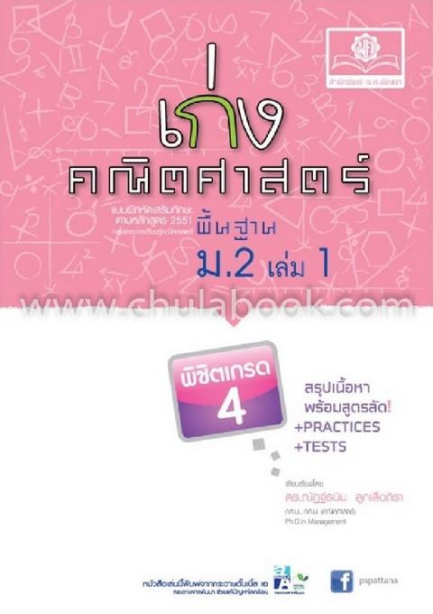 เก่งคณิตศาสตร์ พิชิตเกรด 4 ม.2 เล่ม 1 (พื้นฐาน) (พร้อมเฉลย)