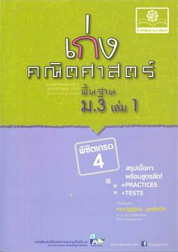เก่งคณิตศาสตร์ พื้นฐาน ม.3 เล่ม 1 :แบบฝึกหัดเสริมทักษะตามหลักสูตร 2551
