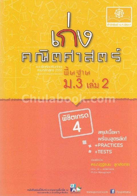 เก่งคณิตศาสตร์ พื้นฐาน ม.3 เล่ม 2 :แบบฝึกหัดเสริมทักษะตามหลักสูตร 2551 (พร้อมเฉลย)