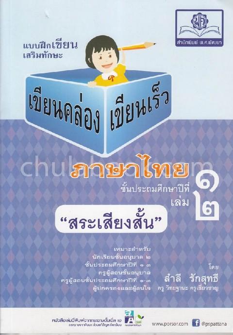 เขียนคล่อง เขียนเร็ว ภาษาไทย ชั้น ป.1 เล่ม 2 :สระเสียงสั้น :แบบฝึกเขียนเสริมทักษะ