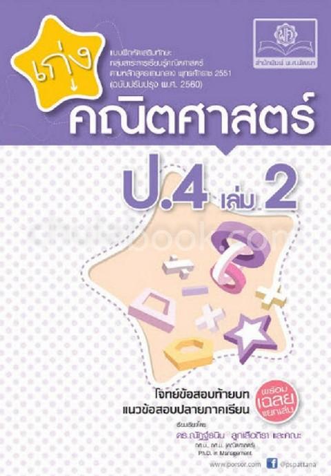 เก่งคณิตศาสตร์ ป.4 เล่ม 2 :แบบฝึกหัดเสริมทักษะ กลุ่มสาระการเรียนรู้คณิตศาสตร์