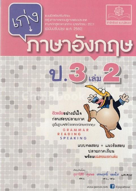 เก่งภาษาอังกฤษ ป.3 เล่ม 2 :แบบฝึกหัดเสริมทักษะ กลุ่มสาระการเรียนรู้ภาษาต่างประเทศ (ฉบับปรับปรุง 2560