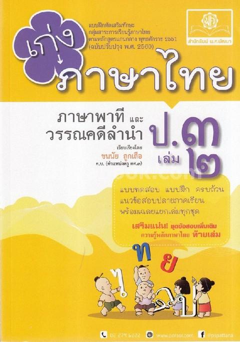เก่ง ภาษาไทย ป.3 เล่ม 2 ภาษาพาทีและวรรณคดีลำนำ :แบบฝึกหัดเสริมทักษะ กลุ่มสาระการเรียนรู้ภาษาไทย