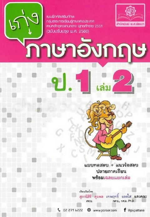 เก่งภาษาอังกฤษ ป.1 เล่ม 2 :แบบฝึกหัดเสริมทักษะ กลุ่มสาระการเรียนรู้ภาษาต่างประเทศ (ฉบับปรับปรุง 2560