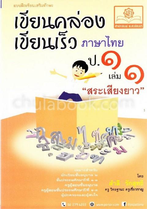 แบบฝึกเขียนเสริมทักษะ เขียนคล่อง เขียนเร็ว ภาษาไทย ป.1 เล่ม 1 สระเสียงยาว