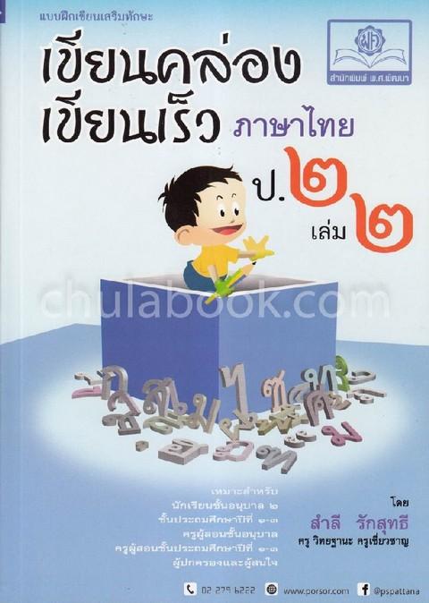 แบบฝึกเขียนเสริมทักษะ เขียนคล่อง เขียนเร็ว ภาษาไทย ป.2 เล่ม 2