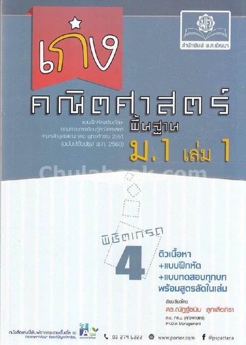 เก่งคณิตศาสตร์ พื้นฐาน ม.1 เล่ม 1 :แบบฝึกหัดเสริมทักษะ กลุ่มสาระการเรียนรู้คณิตศาสตร์