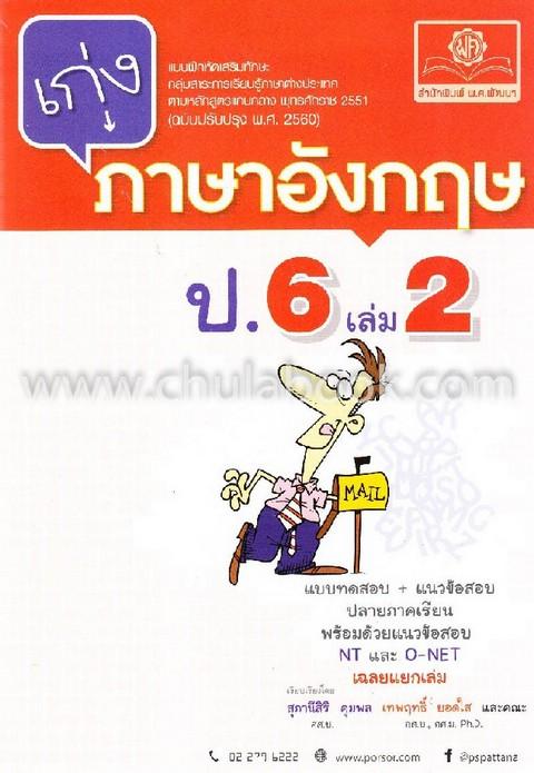 เก่งภาษาอังกฤษ ป.6 เล่ม 2 :แบบฝึกหัดเสริมทักษะ กลุ่มสาระการเรียนรู้ภาษาต่างประเทศ (ปรับปรุง พ.ศ.2560