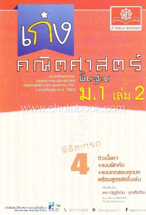 เก่งคณิตศาสตร์ พื้นฐาน ม.1 เล่ม 2 :แบบฝึกหัดเสริมทักษะตามหลักสูตร 2551 (ฉบับปรับปรุง พ.ศ. 2560)