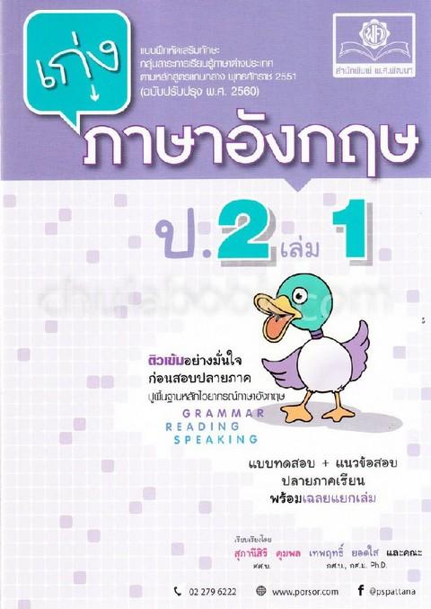 เก่งภาษาอังกฤษ ป.2 เล่ม 1 :แบบฝึกหัดเสริมทักษะกลุ่มสาระการเรียนรู้ภาษาต่างประเทศตามหลักสูตรแกนกลาง