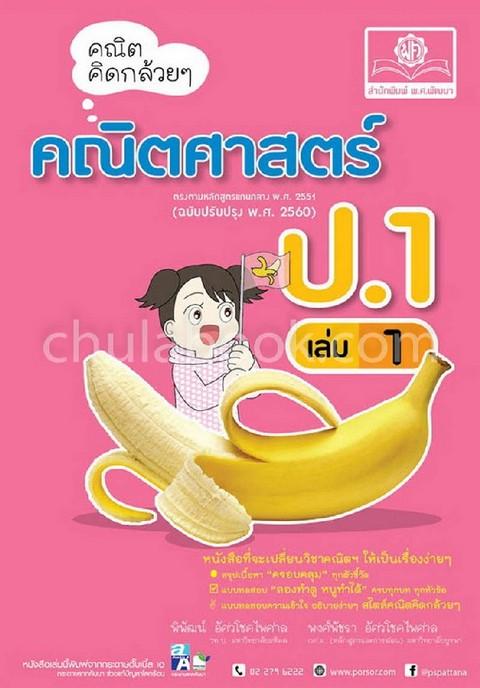 คณิต คิดกล้วย ๆ คณิตศาสตร์ ป.1 เล่ม 1