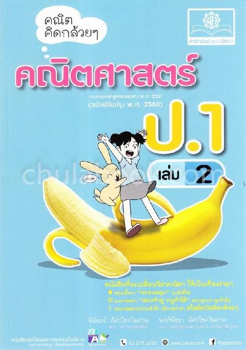 คณิต คิดกล้วย ๆ คณิตศาสตร์ ป.1 เล่ม 2 (ฉบับปรับปรุง พ.ศ.2560)