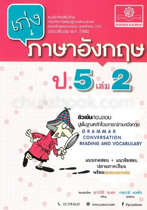 เก่ง ภาษาอังกฤษ ป.5 เล่ม 2 :แบบฝึกหัดเสริมทักษะ กลุ่มสาระการเรียนรู้ภาษาต่างประเทศ (ฉบับปรับปรุง2560