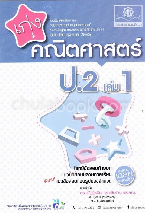 เก่งคณิตศาสตร์ ป.2 เล่ม 1 :แบบฝึกหัดเสริมทักษะ กลุ่มสาระการเรียนรู้คณิตศาสตร์ตามหลักสูตรแกนกลาง