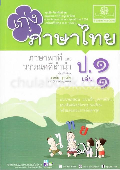 เก่งภาษาไทย ป.1 เล่ม 1 (ภาษาพาทีและวรรณคดีลำนำ) :แบบฝึกหัดเสริมทักษะ กลุ่มสาระการเรียนรู้ภาษาไทย