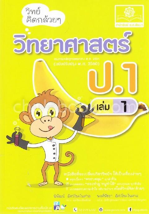 วิทย์คิดกล้วย ๆ วิทยาศาสตร์ ป.1 เล่ม 1 (ฉบับปรับปรุง พ.ศ. 2560)