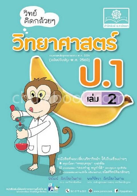 วิทย์คิดกล้วย ๆ วิทยาศาสตร์ ป.1 เล่ม 2 (ฉบับปรับปรุง พ.ศ. 2560)
