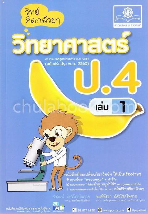 วิทย์คิดกล้วย ๆ วิทยาศาสตร์ ป.4 เล่ม 1