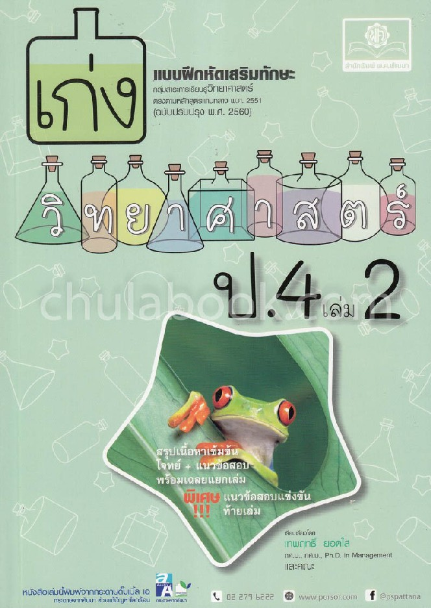 เก่งวิทยาศาสตร์ ป.4 เล่ม 2 :แบบฝึกหัดเสริมทักษะ กลุ่มสาระการเรียนรู้วิทยาศาสตร์ ตรงตามหลักสูตรแกนกลา