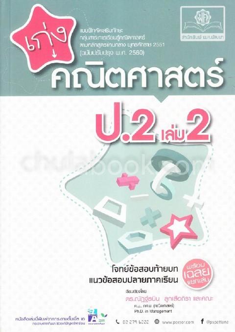 เก่งคณิตศาสตร์ ป.2 เล่ม 2 :แบบฝึกหัดเสริมทักษะ กลุ่มสาระการเรียนรู้คณิตศาสตร์ตามหลักสูตรแกนกลาง
