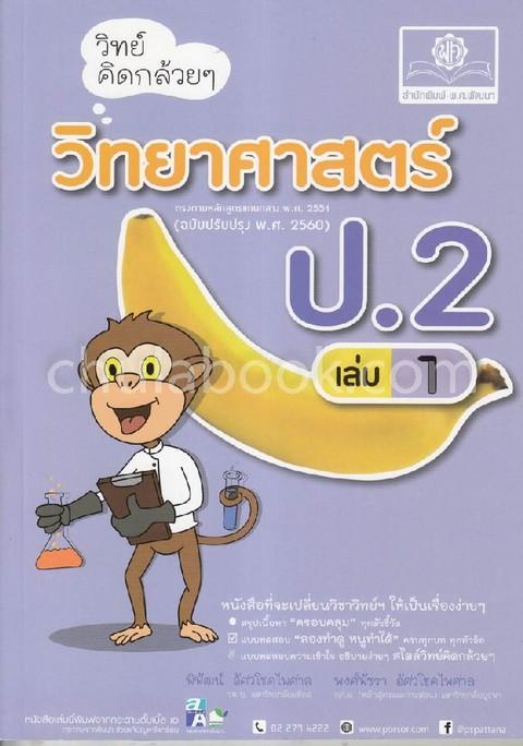 วิทย์คิดกล้วย ๆ วิทยาศาสตร์ ป.2 เล่ม 1