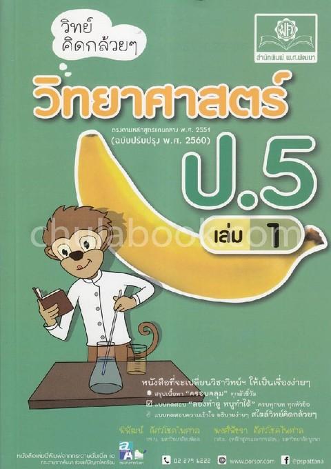 วิทย์คิดกล้วย ๆ วิทยาศาสตร์ ป.5 เล่ม 1