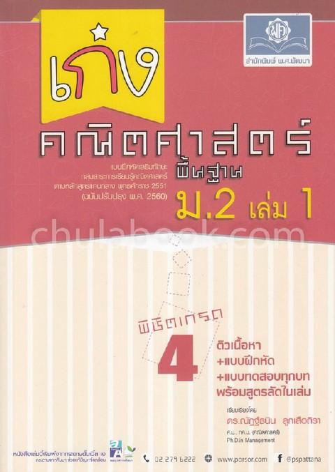 เก่งคณิตศาสตร์พื้นฐาน ม.2 เล่ม 1 (พร้อมเฉลย) (หลักสูตรปรับปรุง พ.ศ.2560)