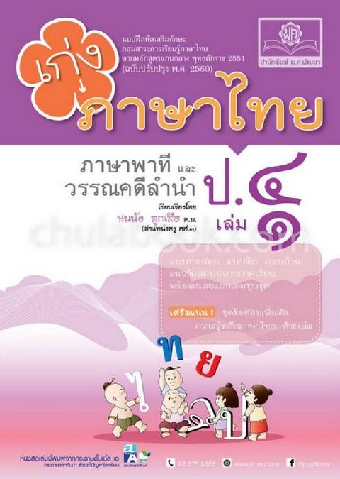 เก่งภาษาไทย ป.4 เล่ม 1 (ภาษาพาทีและวรรณคดีลำนำ) :แบบฝึกหัดเสริมทักษะ กลุ่มสาระการเรียนรู้ภาษาไทย