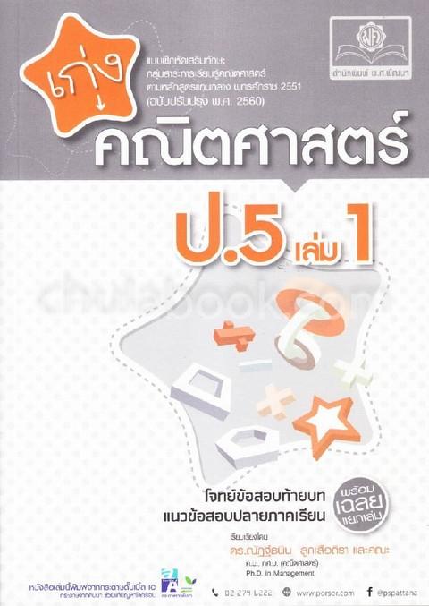 เก่งคณิตศาสตร์ ป.5 เล่ม 1 :แบบฝึกหัดเสริมทักษะกลุ่มสาระการเรียนรู้คณิตศาสตร์ ตามหลักสูตรแกนกลาง2551