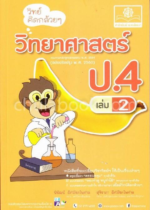 วิทย์คิดกล้วย ๆ วิทยาศาสตร์ ป.4 เล่ม 2 (ฉบับปรับปรุง พ.ศ. 2560)