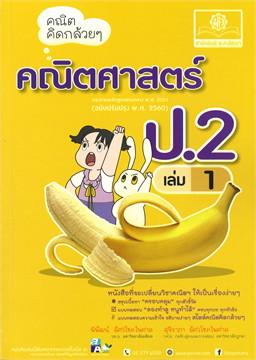 คณิตคิดกล้วย ๆ คณิตศาสตร์ ป.2 เล่ม 1 (ฉบับปรับปรุง พ.ศ.2560)