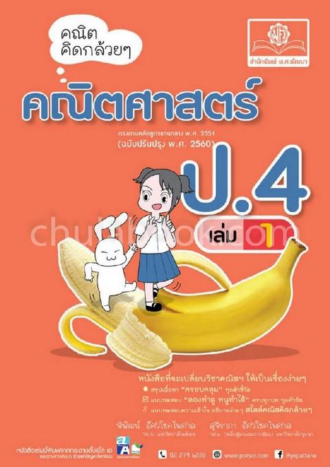 คณิต คิดกล้วย ๆ คณิตศาสตร์ ป.4 เล่ม 1 (ฉบับปรับปรุง พ.ศ.2560)