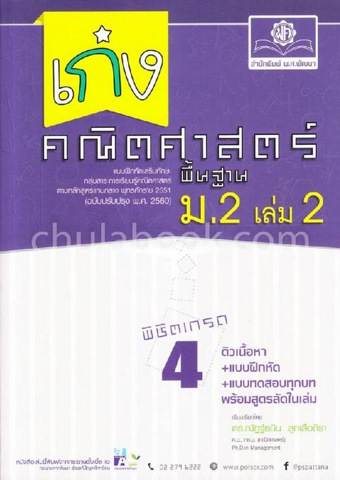 เก่งคณิตศาสตร์ พื้นฐาน ม.2 เล่ม 2 :แบบฝึกหัดเสริมทักษะตามหลักสูตร 2551 (ฉบับปรับปรุง พ.ศ. 2560)