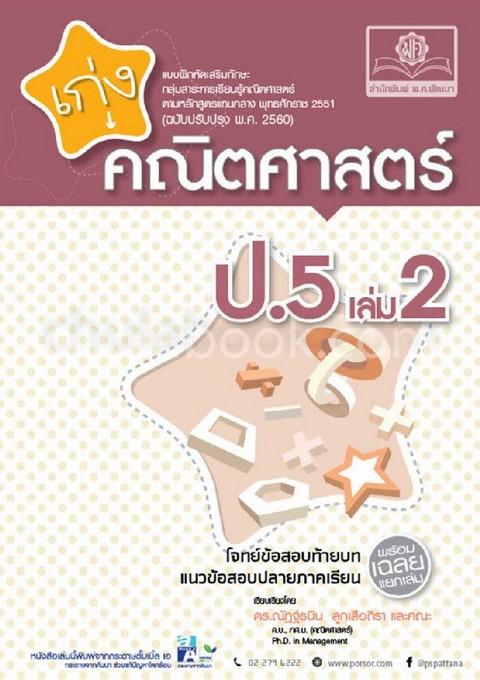 เก่งคณิตศาสตร์ ป.5 เล่ม 2 :แบบฝึกหัดเสริมทักษะกลุ่มสาระการเรียนรู้คณิตศาสตร์ ตามหลักสูตรแกนกลาง2551
