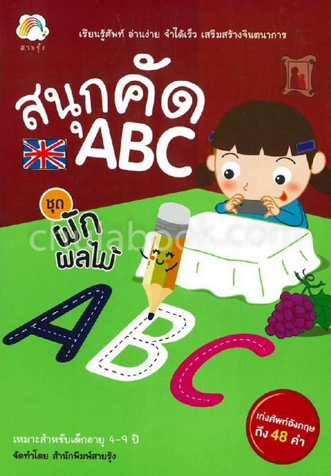 สนุกคัด ABC :ชุดผักผลไม้