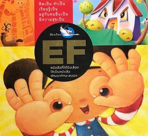 หนังสือพัฒนาทักษะสมอง EF (บรรจุกล่อง) (13 เล่ม) (เพื่อขายงานจามจุรีบุ๊คส์แฟร์)