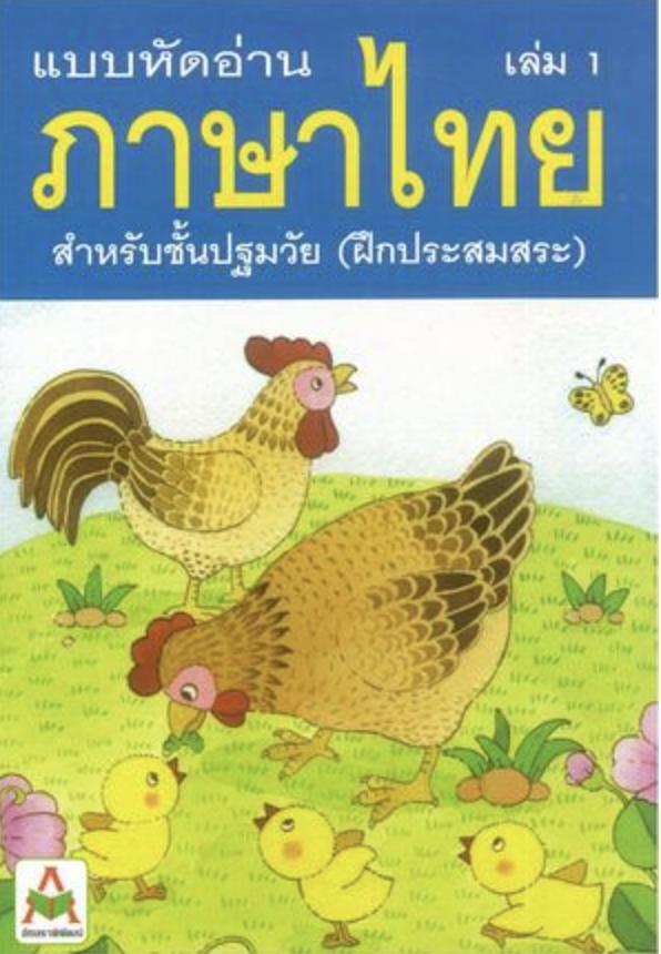 แบบหัดอ่านภาษาไทย เล่ม 1 :สำหรับชั้นปฐมวัย (ฝึกประสมสระ) (รหัส 1134014)