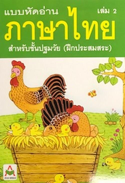แบบหัดอ่านภาษาไทย เล่ม 2 :สำหรับชั้นปฐมวัย (ฝึกประสมสระ) (รหัส 1134015)