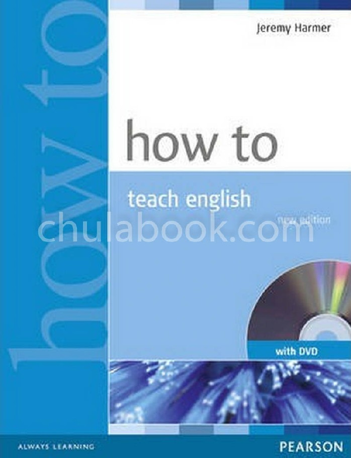 HOW TO TEACH ENGLISH (1 BK./1 DVD)