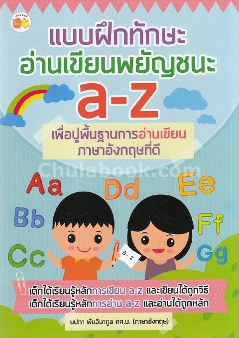 แบบฝึกทักษะอ่านเขียนพยัญชนะ A-Z เพื่อปูพื้นฐานการอ่านเขียนภาษาอังกฤษที่ดี