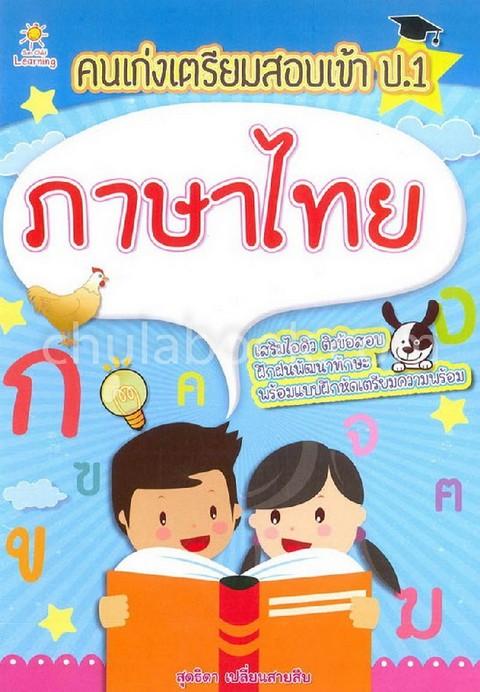 ภาษาไทย :คนเก่งเตรียมสอบเข้า ป.1