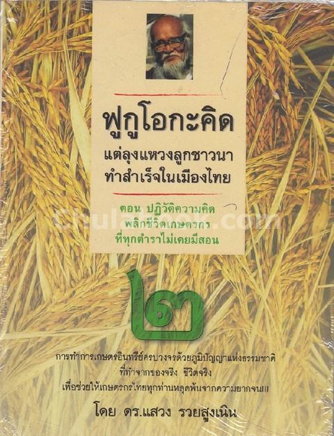 ฟูกูโอกะคิด แต่ลุงแหวงลูกชาวนาทำสำเร็จในเมืองไทย เล่ม 1-2