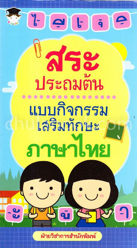 สระ ประถมต้น :แบบกิจกรรมเสริมทักษะภาษาไทย