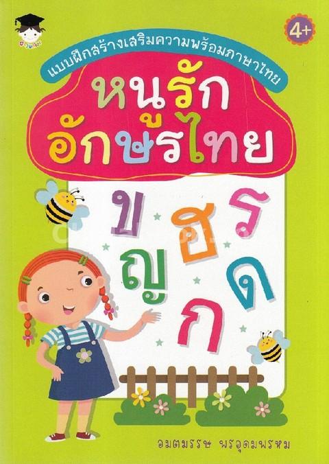 หนูรักอักษรไทย :แบบฝึกสร้างเสริมความพร้อมภาษาไทย
